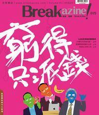Breakazine!. 015, 窮得只派錢