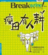 Breakazine!. 016, 瘦田有人耕