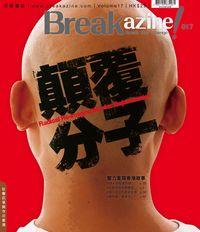 Breakazine!. 017, 顛覆分子