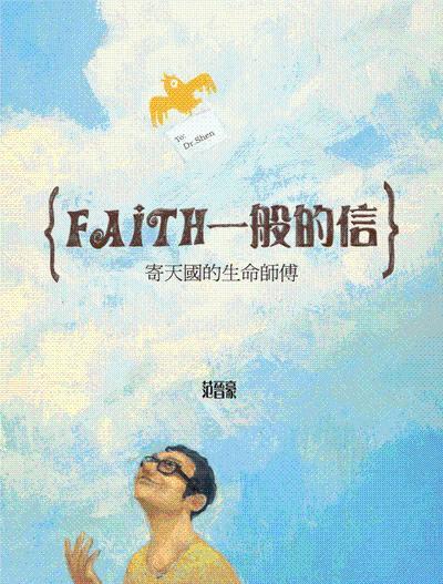 Faith一般的信:寄天國的生命師傅