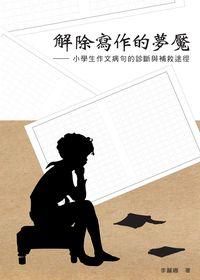解除寫作的夢魘:小學生作文病句的診斷與補救途徑