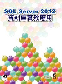 SQL Server 2012資料庫實務應用