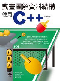 動畫圖解資料結構:使用C++