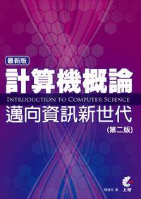 計算機概論:邁向資訊新世代