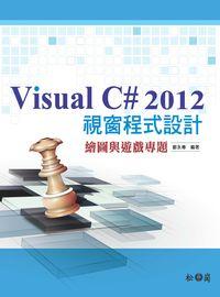 Visual C# 2012視窗程式設計:繪圖與遊戲專題