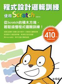 程式設計邏輯訓練:使用Scratch