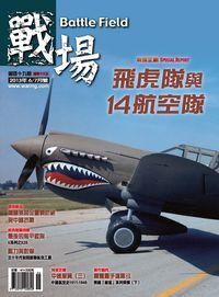 戰場雜誌Battle Field [第49期]:飛虎隊與14航空隊