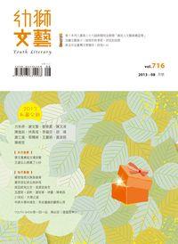 幼獅文藝 [第716期]:2013,私藏父親