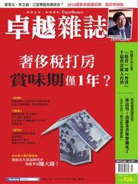 卓越雜誌 [第327期]:奢侈稅打房賞味期 僅1年?