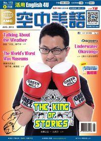 English 4U活用空中美語 [第172期] [有聲書]:The king of stories