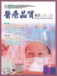 醫療品質雜誌 [第7卷‧第4期]:醫事檢驗人才訓練之現況與展望