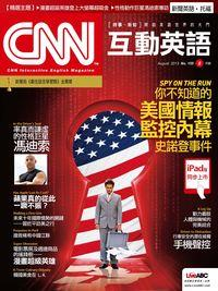 CNN互動英語 [第155期] [有聲書]:你不知道的美國情報監控內幕 史諾登事件