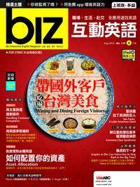 biz互動英語 [第116期] [有聲書]:帶國外客戶吃遍台灣美食