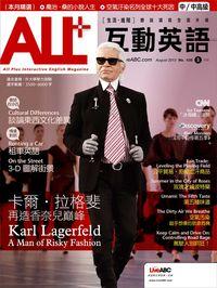 ALL+互動英語 [第105期] [有聲書]:卡爾.拉格斐 再造香奈兒巔峰