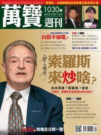 萬寶週刊 2013/07/29 [第1030期]:索羅斯來炒啥?