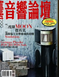 音響論壇 [第299期]:二度探MOON挖真金 : 淺探瑞士音響靈魂的救贖Soulution