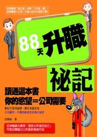 88天升職祕記:讀通這本書, 你的慾望等於公司的需要