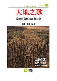 中國當代藝術 [第11期]:大地之歌 : 徐曉燕的鄉土寫實主義