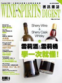 酒訊雜誌 [第85期]:雪莉酒與雪莉桶學一次就懂!