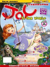 Joy to the World佳音英語世界雜誌 [第164期] [有聲書]:小公主蘇菲亞