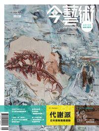 典藏今藝術 [第251期]:代謝派 : 日本前衛建築運動