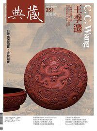 典藏古美術 [第251期]:王季遷