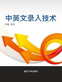 中英文錄入技術