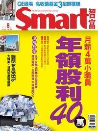 Smart智富月刊 [第180期]:月薪4萬小職員 年領股利40萬