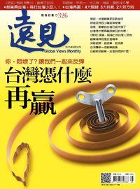 遠見 [第326期]:台灣憑什麼再贏