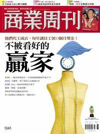 商業周刊 2013/08/05 [第1341期]:不被看好的贏家
