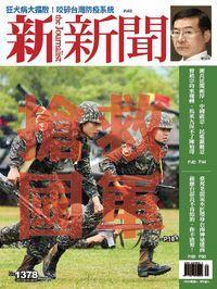 新新聞 2013/08/01 [第1378期]:搶救國軍