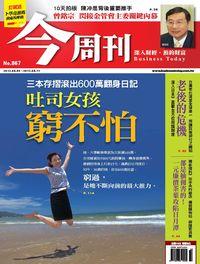 今周刊 2013/08/05 [第867期]:吐司女孩窮不怕