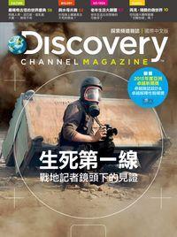 Discovery探索頻道雜誌 [第7期] [國際中文版] :生死第一線 戰地記者鏡頭下的見證