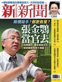 新新聞 2013/03/28 [第1360期]:張金鶚當官去