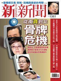 新新聞 2013/04/04 [第1361期]:從南貪到北 骨牌危機