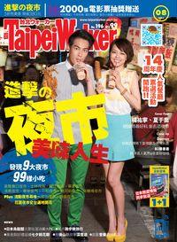 Taipei Walker [第196期]:進擊の夜市 美味人生