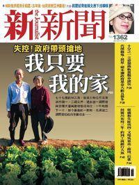 新新聞 2013/04/11 [第1362期]:失控!政府帶頭搶地 我只要我的家