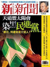 新新聞 2013/04/18 [第1363期]:天道盟太陽會 染黑民進黨