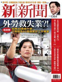 新新聞 2013/04/25 [第1364期]:外勞救失業?!