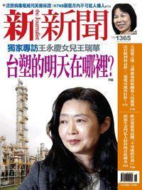 新新聞 2013/05/02 [第1365期]:台塑的明天在哪裡?