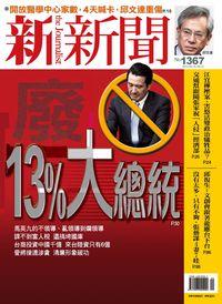 新新聞 2013/05/16 [第1367期]:廢13%大總統