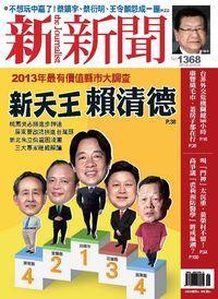 新新聞 2013/05/23 [第1368期]:新天王 賴清德