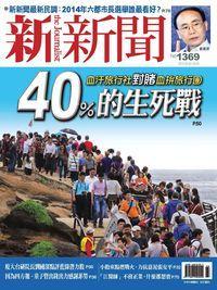新新聞 2013/05/30 [第1369期]:40%的生死戰
