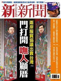 新新聞 2013/06/27 [第1373期]:門打開嘸人顧厝 兩岸服貿協議出賣台灣