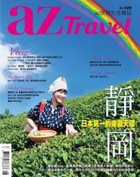 AZ旅遊生活 [第125期]:靜岡 日本第一的樂遊天國