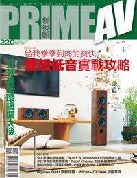 Prime AV新視聽 [第220期]:雙超低音實戰攻略
