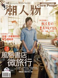 潮人物 [第34期] :風格書店 微旅行