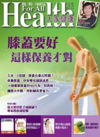 大家健康雜誌 [第318期]:膝蓋要好  這樣保養才對