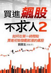 買進飆股不求人. 2, 如何在第一時間點買進初始發動起漲的飆股