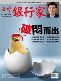 台灣銀行家 [第44期]:破悶而出